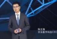 京东数科CEO陈生强:资管科技是金融科技下半场的核心部分