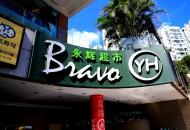 永辉超市拟斥资4亿成立公司 布局供应链服务挑战仍存