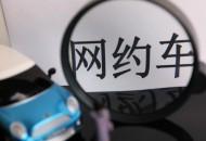 北京交通委拟在各大交通枢纽设网约车停车区