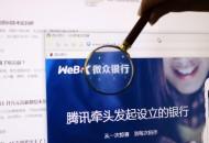 """腾讯旗下微众银行大幅下调""""微粒贷""""利率"""