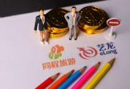 同程艺龙加码酒店轻加盟 计划年底前签约2500家酒店