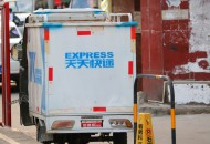 天天快递上海智能化转运中心投产