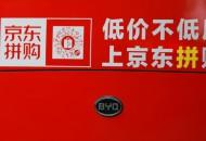 传京东拼购独立运营 预计九月完成拆分