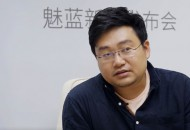 魅族高级副总裁李楠宣布离职:未来将聚焦年轻消费群体