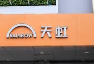 天虹深圳首家社区生活中心松瑞天虹正式开业