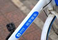 哈啰公布单车回收进展:已处理车轮超50万条