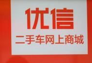 全国首批出口二手车在西安正式启运 车源由优信提供