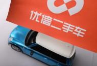 """全国首批二手车出口正式启运,""""优信速度""""创下行业标杆"""
