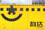 北京韵达快递总部搬迁至香河 9月1日起投产运营