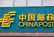 2019年《财富》世界500强:中国邮政逼近百强