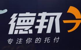 德邦控股子公司1.6亿元理财款存兑付风险
