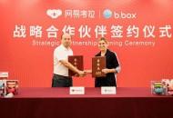 正品合作升级 网易考拉战略签约澳洲国民品牌b.box