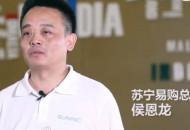 苏宁总裁侯恩龙:零售行业将面临三个关键词并产生三大趋势