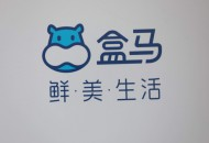 盒马菜市南京首家门店正式开业