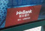 腾讯旗下微众银行宣布金融科技全面开源