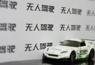 自动驾驶出租车文远知行拟在明年中旬开始运营