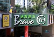 永辉超市发布公告 收购中百集团正在进行审查程序