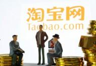 """淘宝上线互动产品""""淘宝人生"""""""
