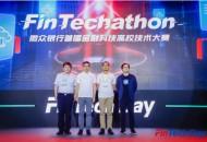 微众银行首届金融科技高校技术大赛正式启动,开启校园FinTech新风向