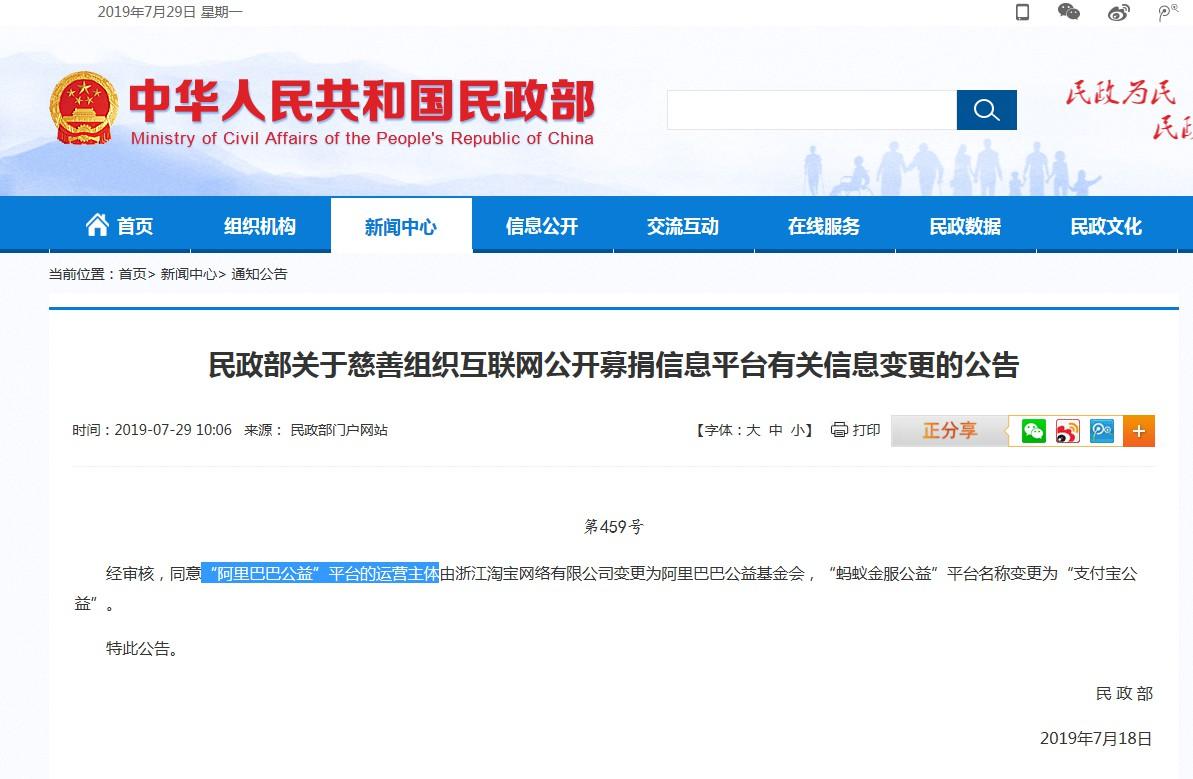 """""""阿里巴巴公益""""平台运营主体变更为阿里公益基金会_零售_电商报"""