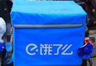 饿了么口碑发布夜晚小龙虾报告 京沪小龙虾今年降价近40%
