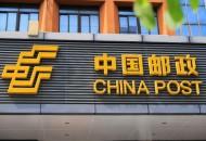 中国邮政再次人事调整 涉及青海等地