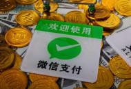 """微信支付启动""""88智慧生活日"""" 去年曾提供1000万份免单机会"""