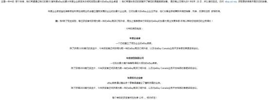 eBay Canada呼吁卖家申请第15届年度企业家奖_跨境365滚球提现靠谱吗_365体育滚球直播投注网_365网站滚球盘_365滚球提现靠谱吗_365体育滚球直播投注网_365网站滚球盘报