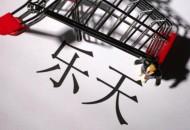 台湾颁发首批虚拟银行牌照 乐天等三家机构获批