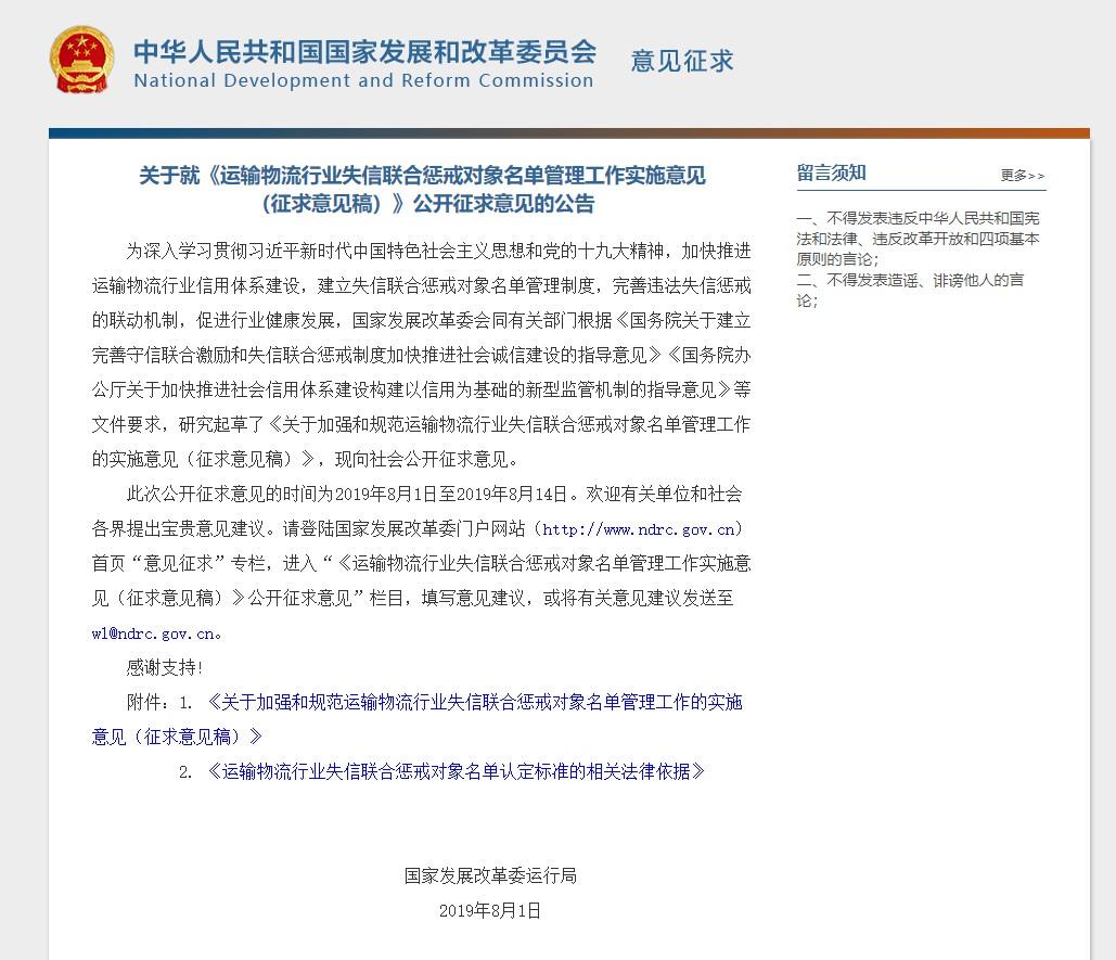 """发改委:醉酒驾驶将被列入运输物流业失信""""黑名单""""_物流_电商报"""