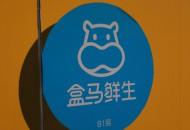 盒马鲜生广武店开业 已在广州布局10家门店