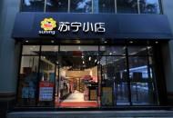 全国首家苏宁小店3.0开业 设四个核心模块