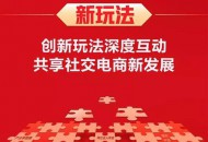京東拼購下沉有術 招商政策升級彰顯下沉決心