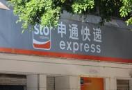 申通国际战略合作马来西亚邮政