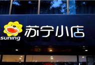 苏宁小店3.0首店开业 社区服务再起硝烟