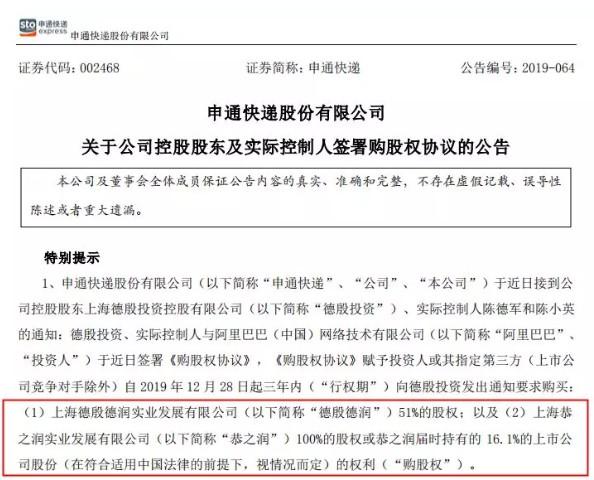 申通老板跑了�Q�股��h��遭跌停,4.6万股东亏惨,马云却达到目的_行业观察_电商�? title=
