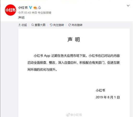 小红书在苹果App Store下架_零售_电商报