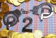 北京朝阳互金协会公布19家失联P2P网贷机构名单