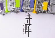 """库店线下首店""""寺库 库店""""落地杭州"""