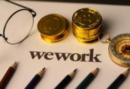 WeWork的股东出售股票  估值被腰斩