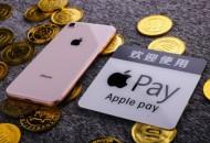 苹果在美国正式推出Apple Card 部分用户已收到邀请