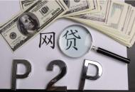 安徽:网贷机构退出应首先考虑收购、兼并、重组等方式