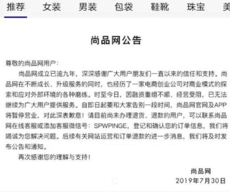 尚品网暂停服务 将启动破产程序_零售_电商报