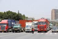 三部委:确保不增加货车通行费总体负担