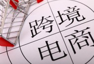 海关总署李魁文肯定跨境电商的稳外贸作用