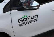 GoFun出行谭奕:企业不仅要创造经济效益,更应该创造社会效益