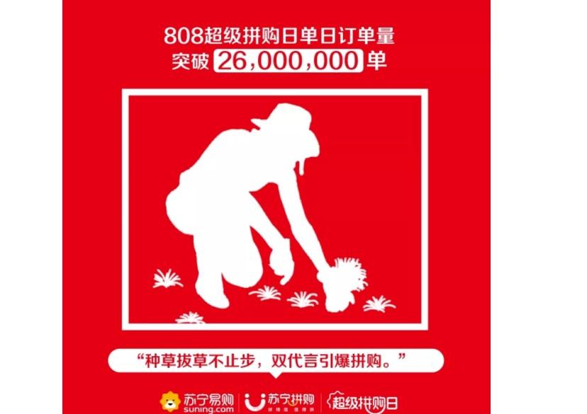蘇寧808拼購日24小時戰報:單日訂單總數破2600萬單_零售_電商報