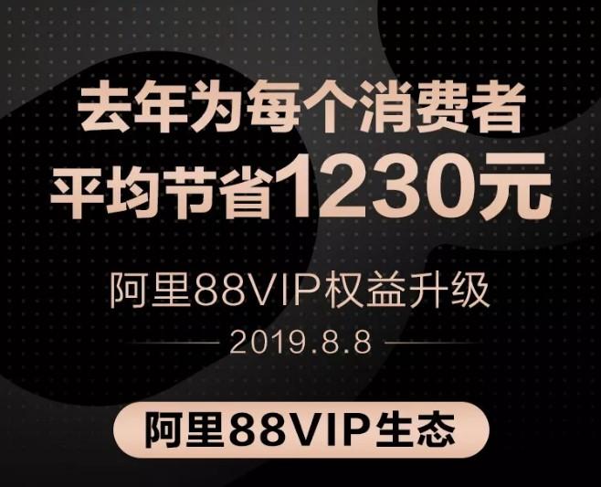 阿里88VIP权益再升级 付费制会员成电商新宠_零售_电商报
