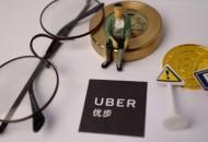 由于亏损持续扩大 Uber宣布暂停北美人员招聘