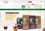 星巴克豆粉和膠囊系列咖啡上線,雀巢X京東超市為中國家庭提供星享受